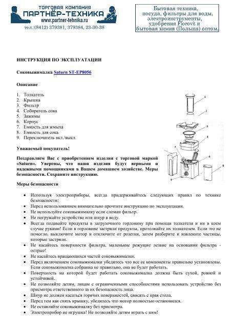 Инструкция сатурн м1 сатурн м1 электролаборатория форум блоги.