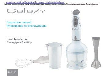 Скачать инструкцию на Блендер погружной GALAXY GL-2104