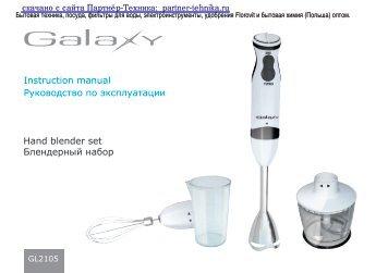 Скачать инструкцию на Блендер погружной GALAXY GL-2105