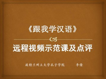 《跟我学汉语》 远程视频示范课及点评
