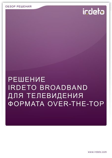 Broadband for Over-the-Top - Irdeto