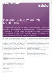 решения для управления кОнтентОм - Irdeto