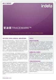 爱迪德TraceMark™ - Irdeto