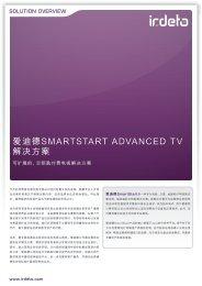爱迪德SmartStart产品系列 - Irdeto