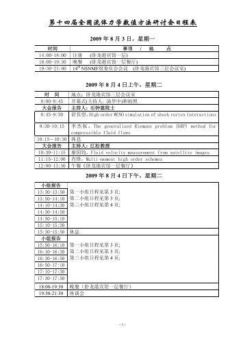 第十四届全国流体力学数值方法研讨会日程表