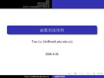 ø ø Tiao Lu (tlu@math.pku.edu.cn) 2006-9-26 ø