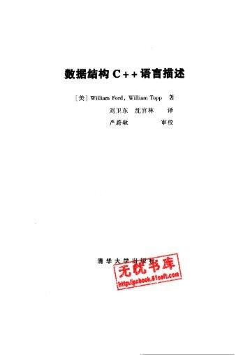 数据结构C++ 语言描述 - 科学与工程计算系