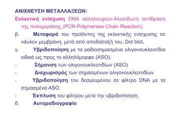 Papachatzopoulou-Lecture 3