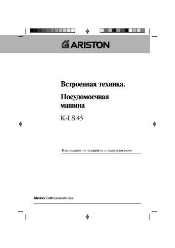 инструкция к посудомоечной машине аристон Kls 45 - фото 8