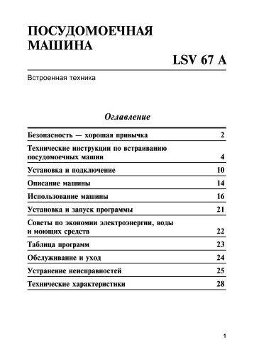 ПОСУДОМОЕЧНАЯ МАШИНА LSV 67 A