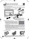 Меры предосторожности - Главная страница - Page 4