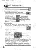 Меры предосторожности - Главная страница - Page 6