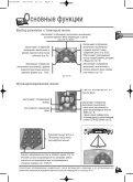 Меры предосторожности - Главная страница - Page 7