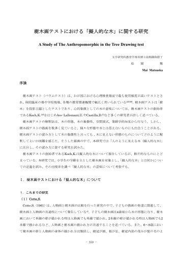 樹木画テストにおける「擬人的な木」に関する研究 - 創価大学文系大学院