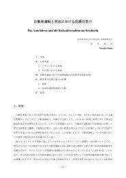 自動車運転と刑法における危険引受け(PDF) - 創価大学文系大学院