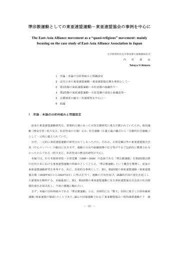 準宗教運動としての東亜連盟運動-東亜連盟協会の事例を中心に(PDF)