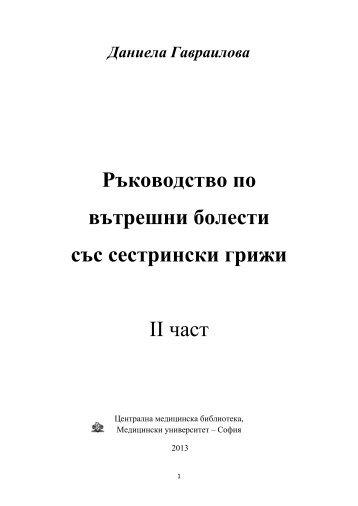 РЪКОВОДСТВО ПО ВЪТРЕШНИ БОЛЕСТИ.pdf