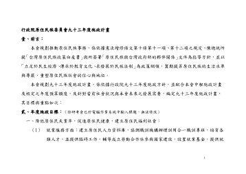 本會規劃推動原住民族事務 - 臺灣大學圖書館*公開取用電子書