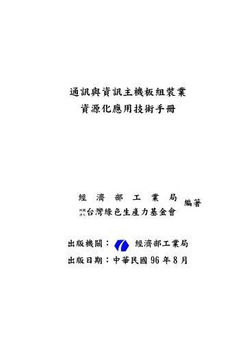 通訊與資訊主機板組裝業資源化應用技術手冊 - 臺灣大學圖書館*公開 ...