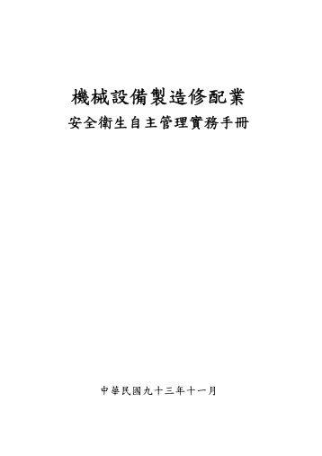 機械設備製造修配業 - 臺灣大學圖書館*公開取用電子書