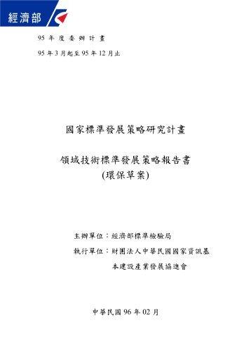 經濟部標準檢驗局 - 臺灣大學圖書館*公開取用電子書
