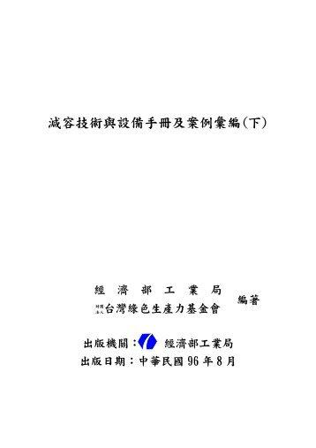 減容技術與設備手冊及案例彙編(下) - 臺灣大學圖書館*公開取用電子書