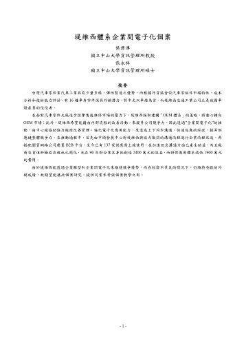 堤維西交通工業股份有限公司 - 臺灣大學圖書館*公開取用電子書