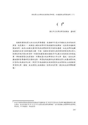 性犯罪之分佈狀況及再犯率研究 - 臺灣大學圖書館*公開取用電子書