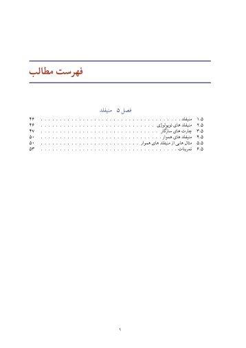 جلد 1 – مهدی نجفی خواه و احمد رضا فروغ - IUST Personal Webpages