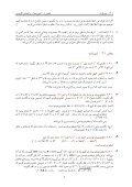 جلد 1 – مهدی نجفی خواه و احمد رضا فروغ - IUST Personal Webpages - Page 7