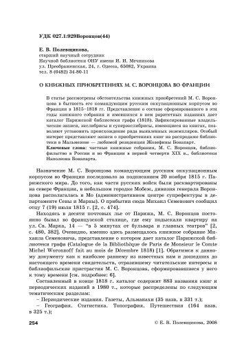 УДК 027.1:929Воронцов(44) Е. В. Полевщикова, О ÊНИÆНЫХ ...