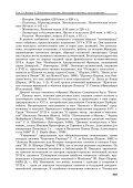 УДК 027.1:929Воронцов(44) Е. В. Полевщикова, О ÊНИÆНЫХ ... - Page 2