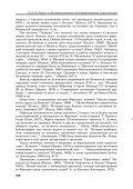 УДК 027.1:929Воронцов(44) Е. В. Полевщикова, О ÊНИÆНЫХ ... - Page 3