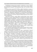 УДК 027.1:929Воронцов(44) Е. В. Полевщикова, О ÊНИÆНЫХ ... - Page 4