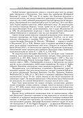 УДК 027.1:929Воронцов(44) Е. В. Полевщикова, О ÊНИÆНЫХ ... - Page 5