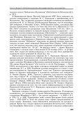 УДК 027.1:929Воронцов(44) Е. В. Полевщикова, О ÊНИÆНЫХ ... - Page 6