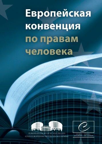 Европейская конвенция по правам человека - European Court of ...