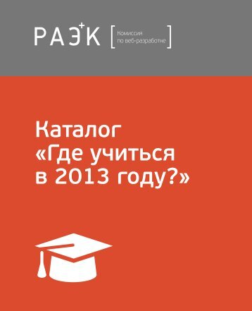 Каталог «Где учиться в 2013 году?» - РАЭК
