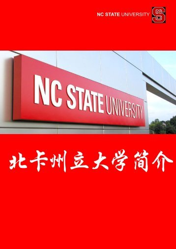 北卡州大简介中文手册: NC State Chinese Brochure - North Carolina ...