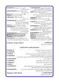 tpdjbmvsj-! flpmphjvsj! eb!lmjojlvsj - sppf.info - Page 5