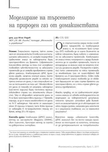 Изтеглете документа в .pdf формат
