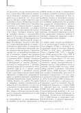 Изтеглете документа в .pdf формат - Page 5