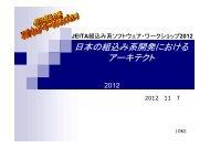 ソフトウェア事業基盤専門委員会の活動についてワークショップ ... - JEITA