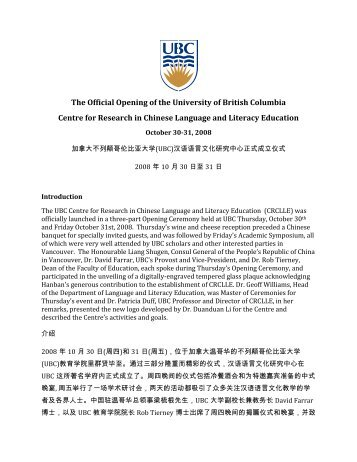 活动报告 - UBC Centre for Research in Chinese Language and ...