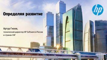 Service Portfolio Management - HP