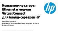 HP Virtual Connect