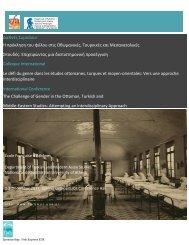 Conference Gender Program - University of Athens