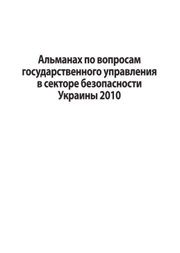 Almanac on Security Sector Governance in Ukraine 2010 - DCAF