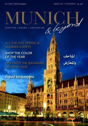 Город культуры - Munich and Beyond
