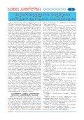 ÊÀ Ò Ã É Ï Ë Ï Â ÉÀ - sppf.info - Page 7